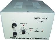 Непрекъсваемото захранване тип НПЗ-101