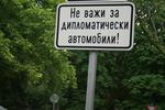произвеждане на пътни знаци по поръчка